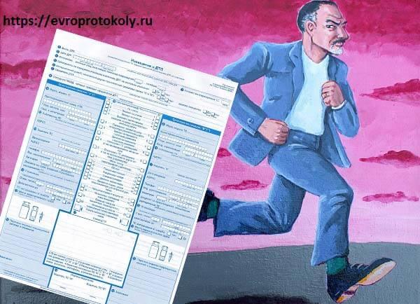Что делать виновнику с европротоколом после ДТП